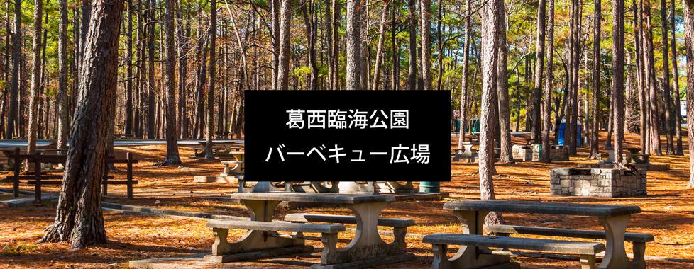 葛西BBQ広場BB.jpg