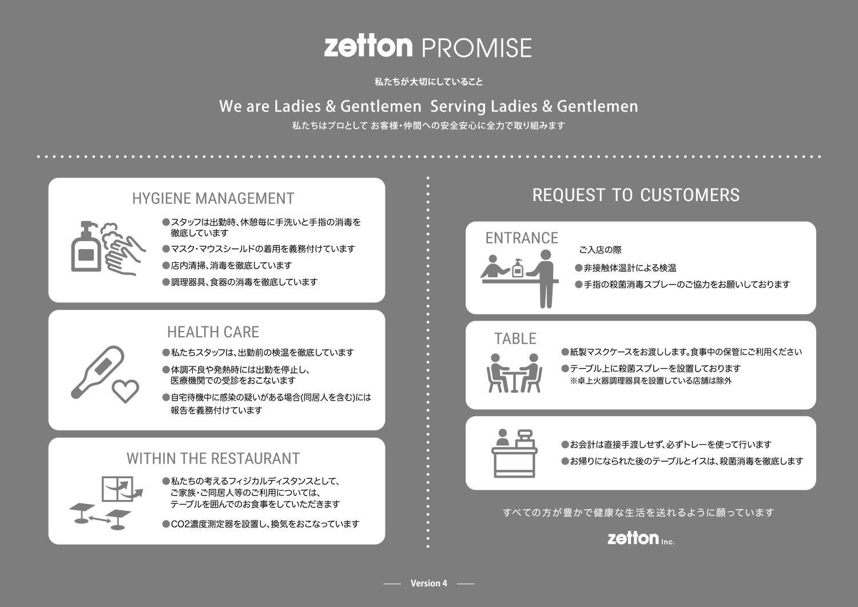 PROMISE_zetton.jpg