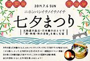 tanabata2.jpgのサムネール画像