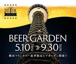 5月10日(木)横浜マリンタワーに、3つのビアガーデンがオープン