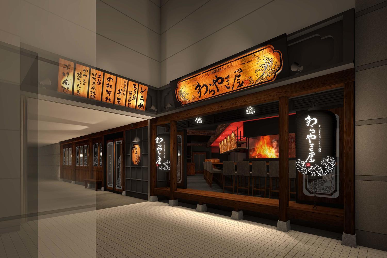仙台わらやき屋パース(低).jpgのサムネイル画像