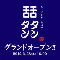 2月28日(木)銀座コリドー街に、ちょい呑み和バル「舌舌(タンタン)」オープン