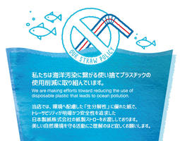 【ALOHA TABLE】国内全店舗で10月1日よりプラスチック製ストローの提供を廃止