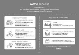 新たなガイドライン「zetton PROMISE」について