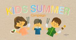 【小学生以下のお子様限定】「キッズサマーキャンペーン」実施