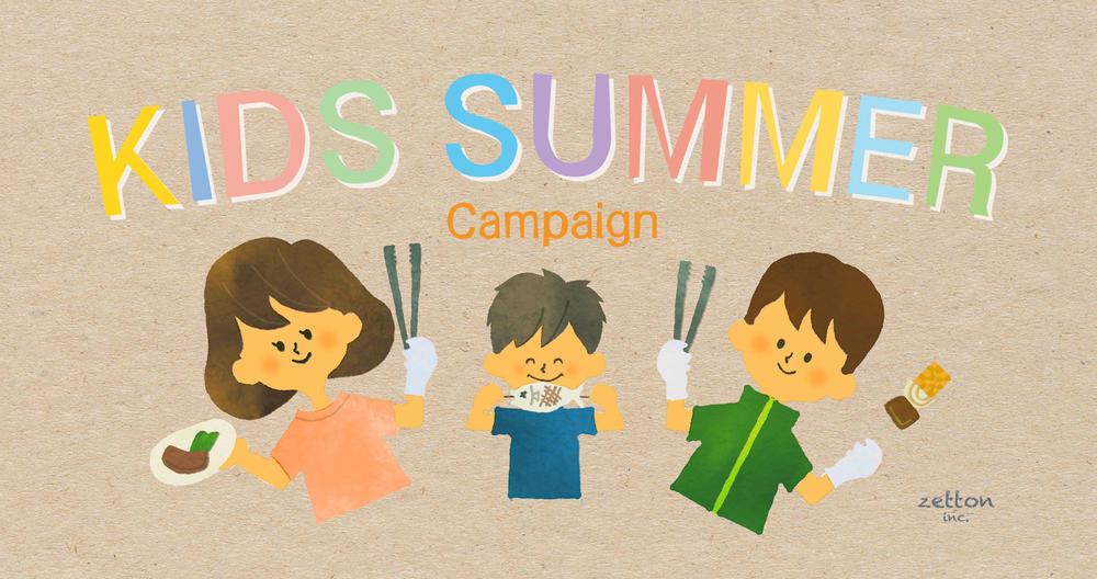 kids_campaign_img.jpg