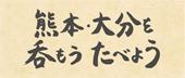 kumamoto_title.jpg