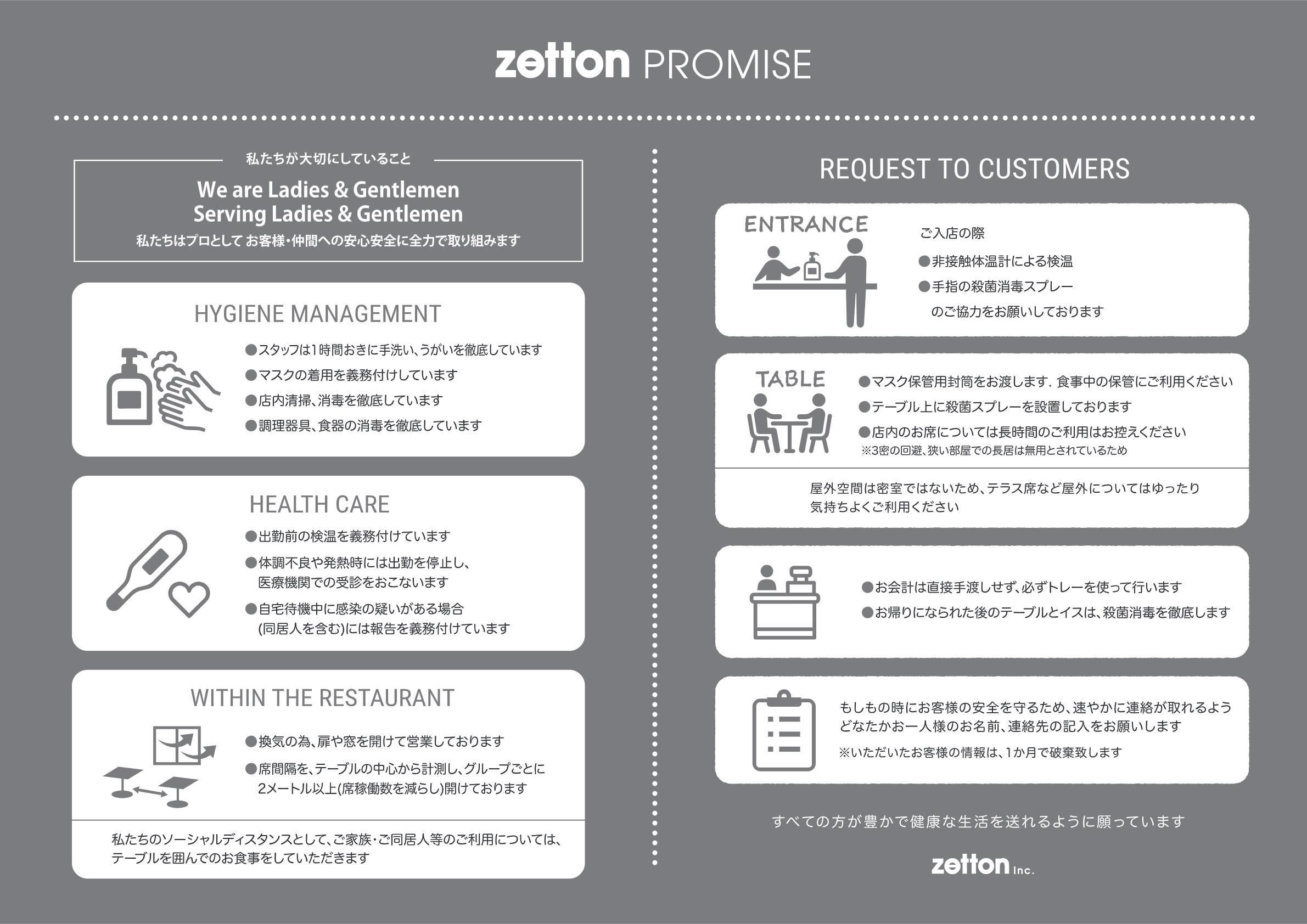 http://www.zetton.co.jp/news/zetton_promise.jpg