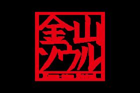 金山ソウル