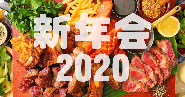 新年会2020