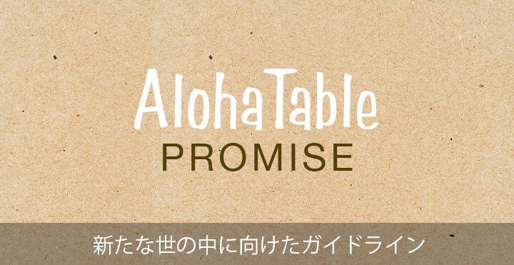 ALOHA TABLE PROMISE